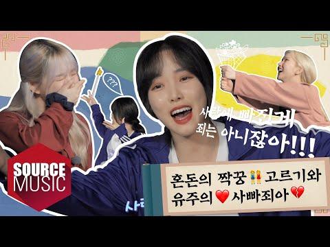 [📺Reality] GFRIEND's MEMORIA in Gapyeong - EP.5   혼돈의 짝꿍👭 고르기와 유주의❤️ 사빠죄아💔