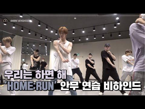 [INSIDE SEVENTEEN] 'HOME;RUN' 안무 연습 비하인드 ('HOME;RUN' DANCE PRACTICE BEHIND)