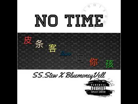 No Time - SS.Stew X BluemoneyVell