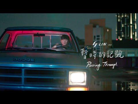 林俊傑 JJ Lin《暫時的記號 Passing Through》Official Music Video