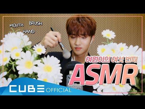 여원(YEOONE) - ASMR : Mouth👄 Brushing🧹 Hand🤲 Sound