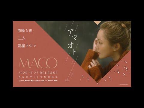 MACO「アマオト」(lyric video) 2020.11.27 release