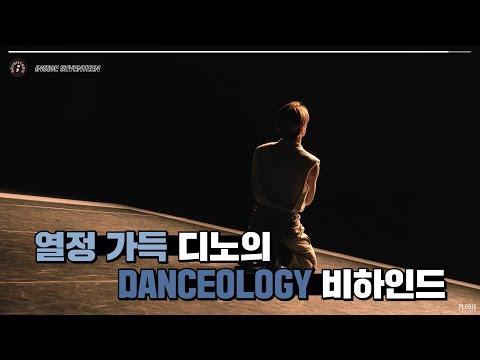 [INSIDE SEVENTEEN] 디노의 DANCEOLOGY 비하인드 (DINO'S DANCEOLOGY Behind)