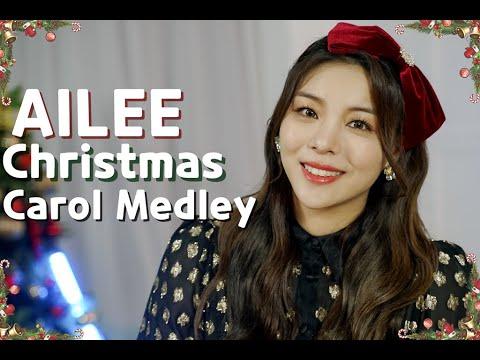 [에일리] AILEE - Christmas Carol Medley (크리스마스 캐롤 메들리) Vol.04
