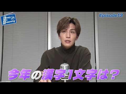 三代目 J SOUL BROTHERS 「Keep On Dreaming ~from JSB~」Episode 13 ダイジェスト版