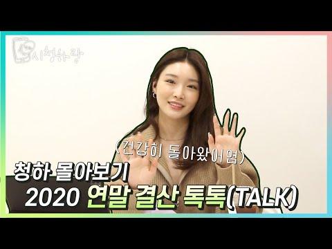 [CHUNG HA Vlog] EP 16. 청하의 2020 연말 결산 톡톡!ㅣ'C'HUNG HARANG 시청하랑