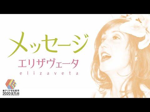 Message - Elizaveta (Live Recording)