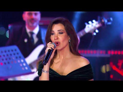 Nancy Ajram Albi Ya Albi (New Year EVE 2021) نانسي عجرم - قلبي يا قلبي عم بتعلق فيك - حفلة رأس السنة