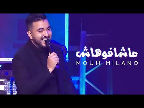 MOUH MILANO - Machafouhach Live at Lina Tv - موح ميلانو- ماشافوهاش #SAGA_ZEN9AOUI
