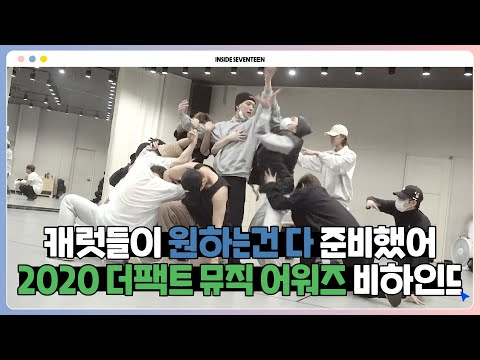 [INSIDE SEVENTEEN] 2020 더팩트 뮤직 어워즈 안무 연습 비하인드 (2020 THE FACT MUSIC AWARDS DANCE PRACTICE BEHIND)