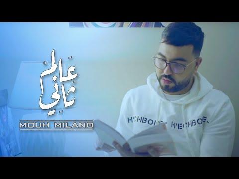 MOUH MILANO - 3alem Tani ( Official Music Video ) موح ميلانو--- عالم  تاني