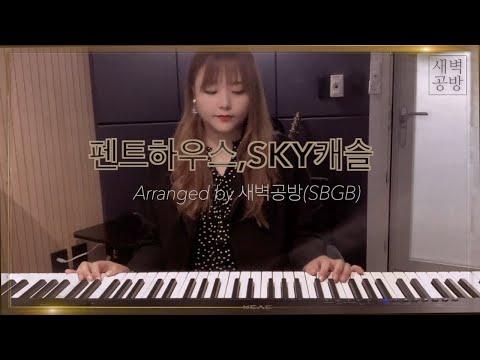 펜트하우스,SKY캐슬 Piano VER - Arranged by 새벽공방(SBGB)