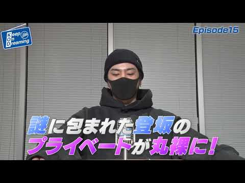 三代目 J SOUL BROTHERS 「Keep On Dreaming ~from JSB~」Episode 15 ダイジェスト版