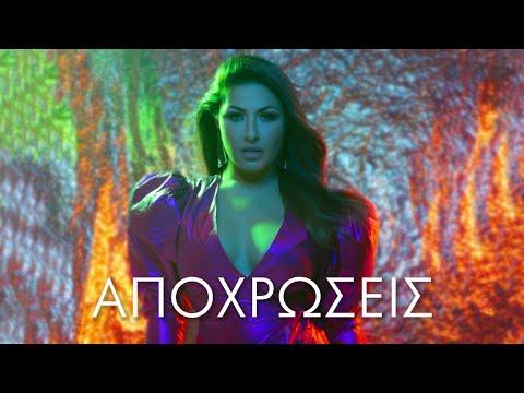 'Έλενα Παπαρίζου - #ProjectApohrosis (Official Album Teaser)