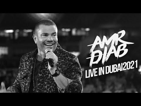 Amr Diab - Dubai Concert Recap 2021 عمرو دياب - حفلة دبي