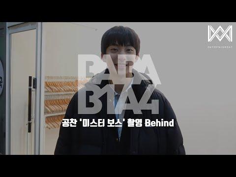 [BABA B1A4 4] EP.41 공찬 '미스터 보스' 촬영 Behind