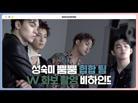 [INSIDE SEVENTEEN] 'W KOREA' 힙합 팀 화보 촬영 비하인드 (Hip Hop Team 'W KOREA' Photo Shoot Behind)