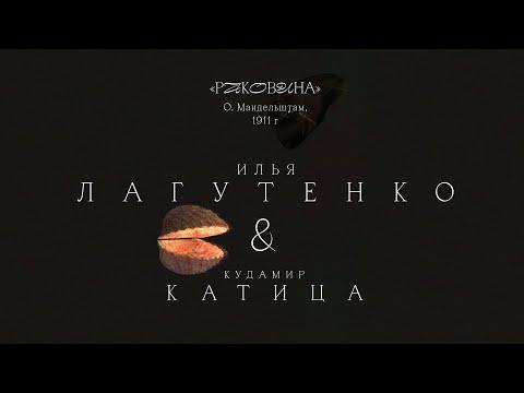 Илья Лагутенко & Кудамир Катица - Раковина