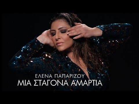 'Ελενα Παπαρίζου - Μια Σταγόνα Αμαρτία (Official Music Video)