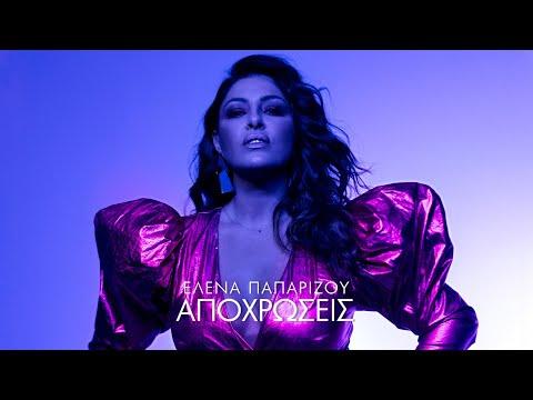 'Ελενα Παπαρίζου - Αποχρώσεις (Official Music Video)