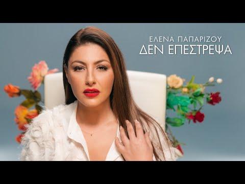 'Ελενα Παπαρίζου - Δεν Επέστρεψα (Official Music Video)