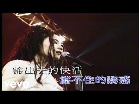 Faye Wong - 王菲 -《誘惑我》(1994 Live)