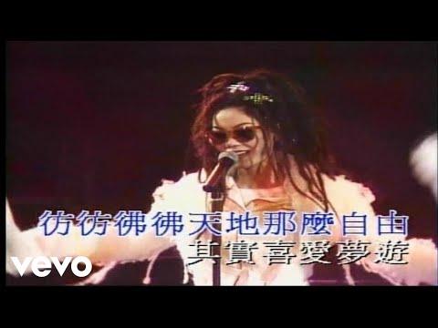 Faye Wong - 王菲 -《夢遊》(1995 Live)