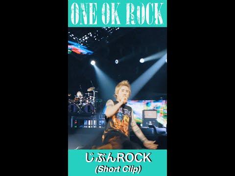 """じぶんROCK [Official Short Clip from """"EYE OF THE STORM"""" JAPAN TOUR]"""