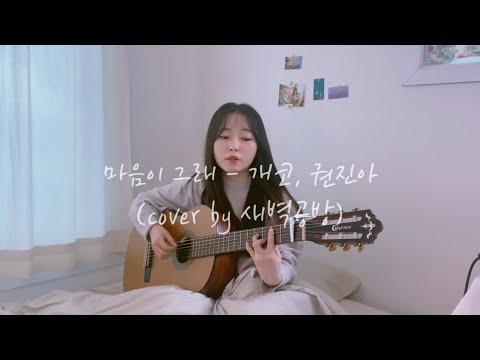 마음이 그래 - 개코, 권진아 (cover by 새벽공방)