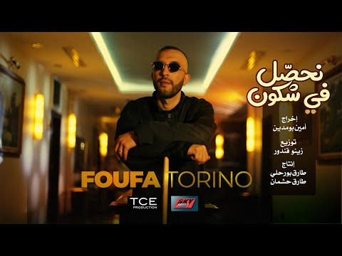 FouFa Torino - Nhassel fi Chkoune (Officiel Music Video)