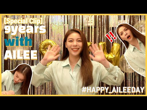 [Special Clip] 9years with AILEE (feat. 에일리 팬들도 몰랐던 사실, 9년만에 공개)