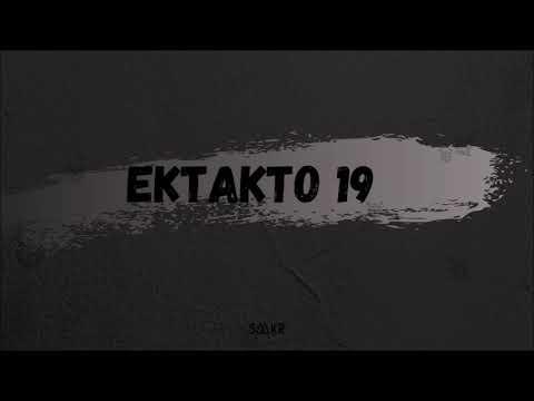 Smoker - Έκτακτο 19 | Smoker - Ektakto 19