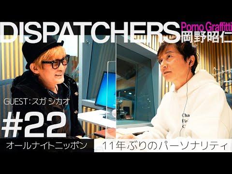"DISPATCHERS -岡野昭仁@オールナイトニッポン 11年ぶりのパーソナリティ- / Akihito Okano Hosts ""All Night Nippon"" Radio"