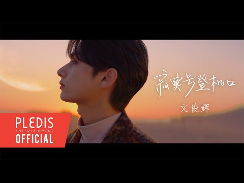 文俊辉 JUN '寂寞号登机口(Silent Boarding Gate)' Official Teaser