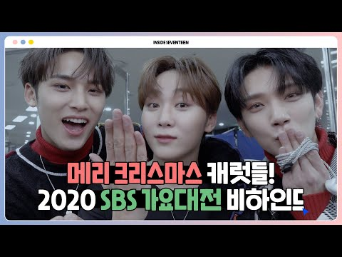 [INSIDE SEVENTEEN] 2020 SBS 가요대전 비하인드 (SBS 2020 K-POP AWARD BEHIND)
