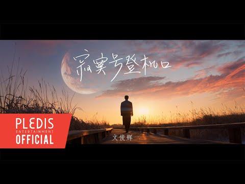 文俊辉 JUN '寂寞号登机口(Silent Boarding Gate)' Official MV
