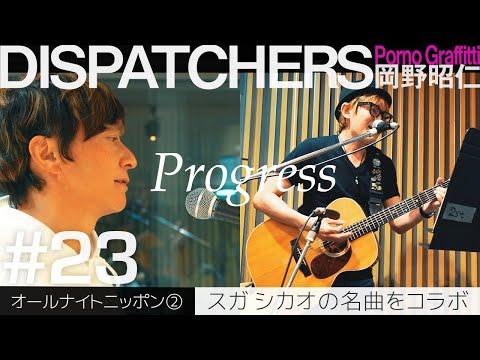 DISPATCHERS -岡野昭仁@オールナイトニッポン②スガシカオの名曲をコラボ- / Akihito Okano Sings With Shikao Suga
