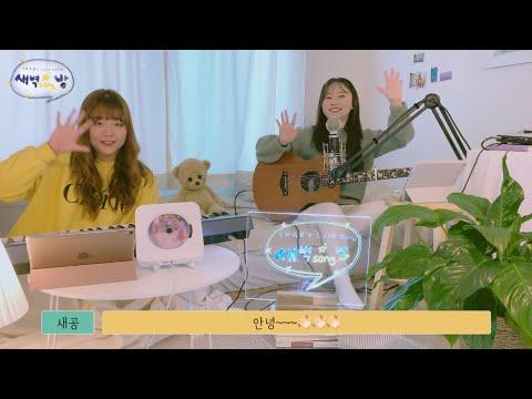 [새벽song방] 새벽공방의 라이브쇼 '새벽song방' 예고편 공개!🎤🎹🎬