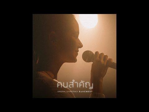 Violette Wautier - คนสำคัญ (Matter) OST. Blackout บาร์ลับไม่มีในโลก [Audio]
