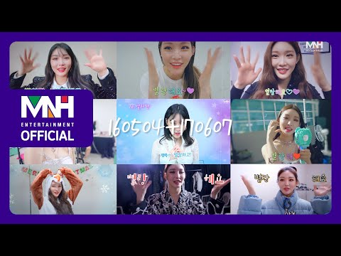 [Special] CHUNG HA 청하 '별하랑 (160504 + 170607)' 팬송 작업기 Teaser