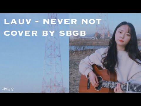 Lauv - Never not (cover by SBGB)