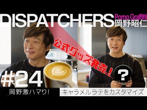 DISPATCHERS -岡野昭仁@キャラメルラテをカスタマイズ- / -Akihito Okano Customizes Caramel Lattes-