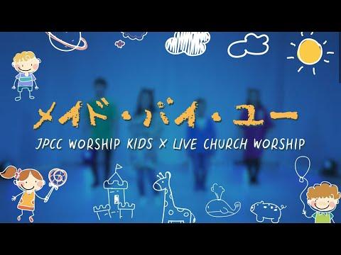 メイド・バイ・ユー / Made by You (Official Dance Video) - JPCC Worship Kids x Live Church Worship
