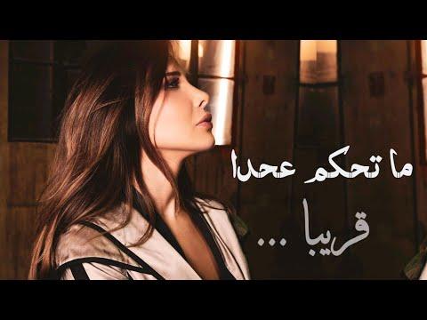 نانسي عجرم - ما تحكم عحدا - قریبا | Nancy Ajram New Song Teaser 2021