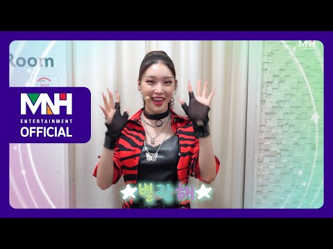 [Special] CHUNG HA 청하 - HAPPY 1000 DAYS WITH BYULHARANG!