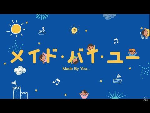 メイド・バイ・ユー / Made by You (Official Lyrics Video) - JPCC Worship Kids x Live Church Worship