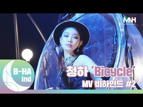 [B-HAind] CHUNG HA 청하 'Bicycle' MV 비하인드 #2