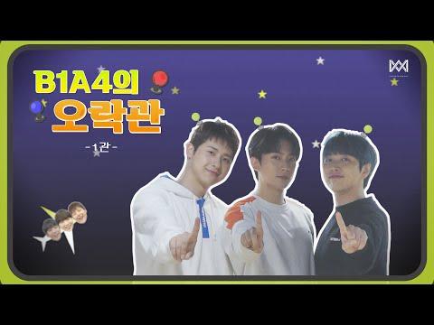 [B1A4의 오락관] -1관- 준비 운동 미션