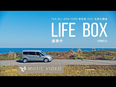 盧廣仲 Crowd Lu 【Life Box】 Official Music Video (THE ALL-NEW FORD 旅玩家 2021 年度主題曲)