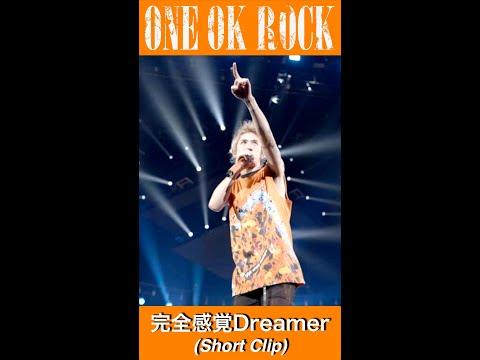 """完全感覚Dreamer [Official Short Clip from """"EYE OF THE STORM"""" JAPAN TOUR]"""